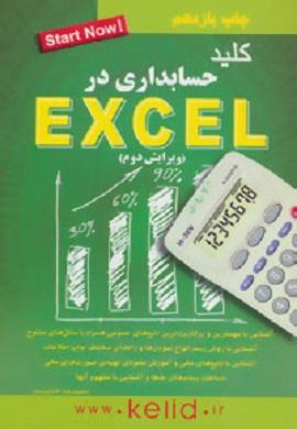 0-کلید حسابداری در اکسل (Excel)