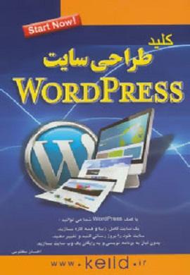 0-کلید طراحی سایت وردپرس (Wordpress)