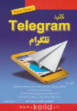 0-کلید تلگرام