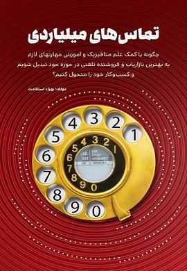 0-تماس های میلیاردی
