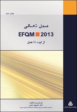 0-مدل تعالی EFQM 2013 از ایده تا عمل