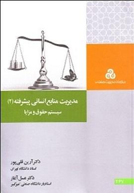0-مدیریت منابع انسانی پیشرفته (2) : سیستم حقوق و مزایا