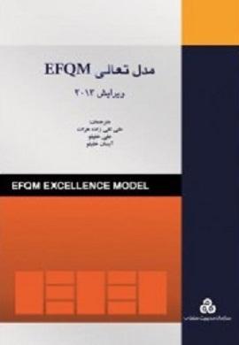 0-مدل تعالی EFQM ویرایش 2013