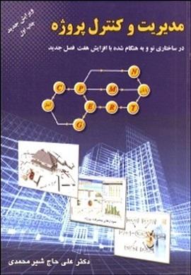 0-مدیریت و کنترل پروژه