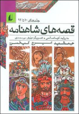 قصه های شاهنامه (جلدهای 10 تا 12)