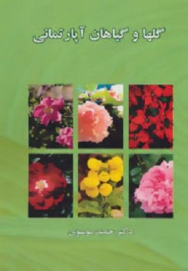 0-گلها و گیاهان آپارتمانی