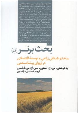 0-بحث برنر : ساختار طبقاتی زراعی و توسعه اقتصادی در اروپای پیشاصنعتی