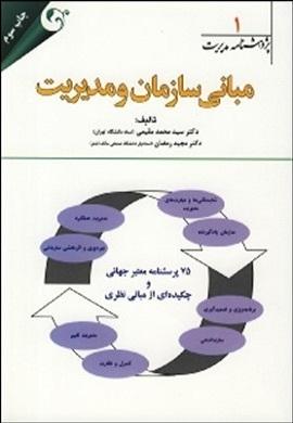 0-پژوهشنامه مدیریت (1): مبانی سازمان و مدیریت