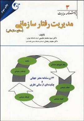 0-پژوهشنامه مدیریت (3): مدیریت رفتار سازمانی (سطح سازمانی)