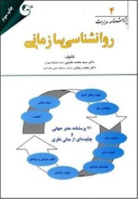 0-پژوهشنامه مدیریت (4): روانشناسی سازمانی
