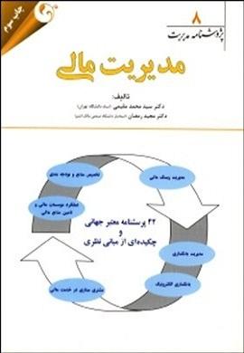 0-پژوهشنامه مدیریت (8): مدیریت مالی