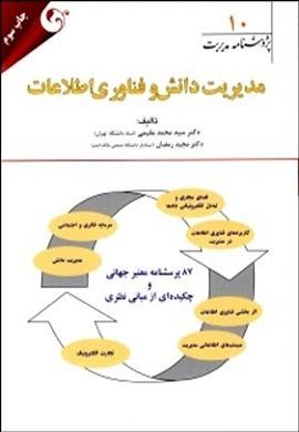 0-پژوهشنامه مدیریت (10): مدیریت دانش و فناوری اطلاعات