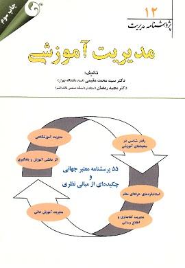 0-پژوهشنامه مدیریت (12): مدیریت آموزشی