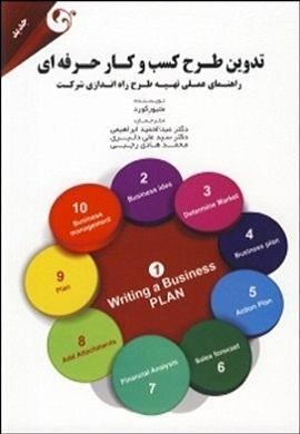 0-تدوین طرح کسب و کار حرفه ای (راهنمای عملی تهیه طرح راه اندازی شرکت)