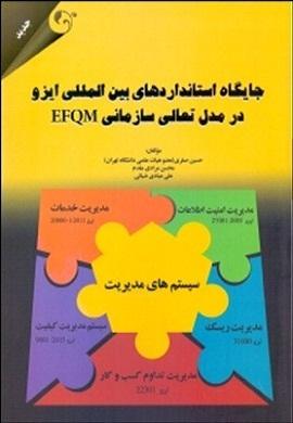 0-جایگاه استانداردهای بین المللی ایزو در مدل تعالی سازمانی EFQM