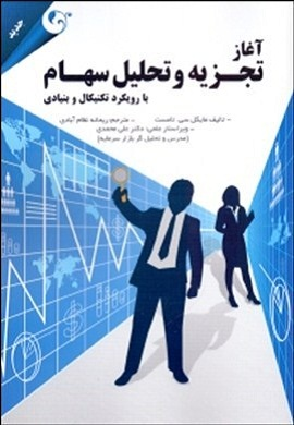 0-آغاز تجزیه و تحلیل سهام با رویکرد تکنیکال و بنیادی