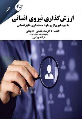 0-ارزش گذاری نیروی انسانی : با بهره گیری از رویکرد حسابداری منابع انسانی