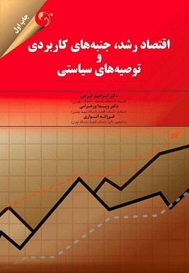 0-اقتصاد رشد، جنبه های کاربردی و توصیه های سیاستی