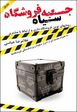 0-جعبه سیاه فروشگاه : اسرار سقوط و ورشکستگی فروشگاه ها