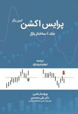 0-پرایس اکشن (جلد 1 : ساختار بازار)