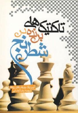 0-تاکتیک های برنده در شطرنج