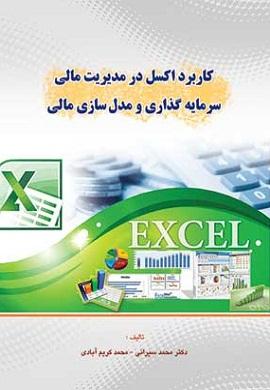 0-کاربرد اکسل در مدیریت مالی، سرمایه گذاری و مدل سازی مالی