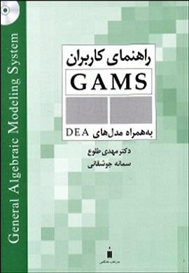 راهنمای کاربران GAMS به همراه مدل های DEA