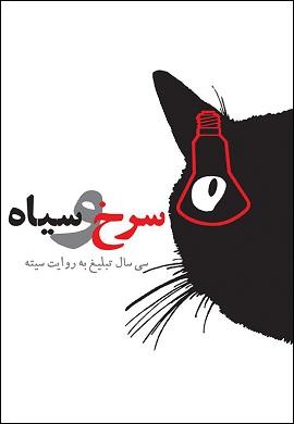 0-سرخ و سیاه : سی سال تبلیغ به روایت سیته