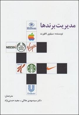0-مدیریت برندها