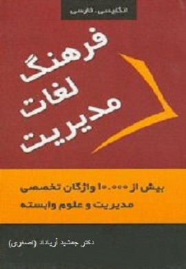102فرهنگ لغات مدیریت (انگلیسی ـ فارسی)