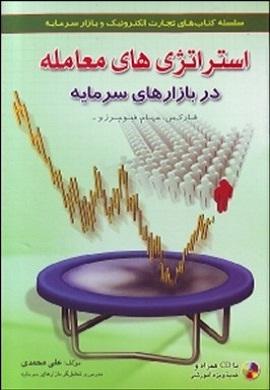 0-استراتژی های معامله در بازارهای سرمایه (به همراه CD)