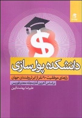 0-دانشکده پول سازی (رازهای موفقیت 90 نفر از ابرثروتمندان جهان)