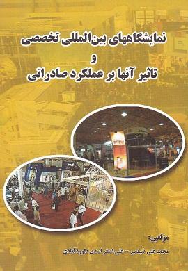 0-نمایشگاههای بین المللی تخصصی و تاثیر آنها بر عملکرد صادراتی