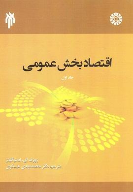 0-اقتصاد بخش عمومی (جلد اول)