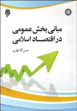 0-مبانی بخش عمومی در اقتصاد اسلامی