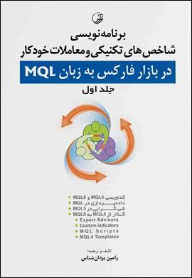 0-برنامه نویسی شاخص های تکنیکی و معاملات خودکار در بازار فارکس به زبان MQL