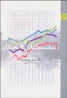 0-سیاست گذاری اقتصادی (مدل، روش و فرآیند)