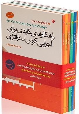0-مجموعه کتابهای آموزشی دانشگاه هاروارد (6جلدی) : درسهای تجربه شده