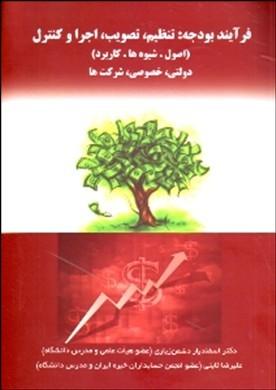 0-فرآیند بودجه : تنظیم، تصویب، اجرا و کنترل