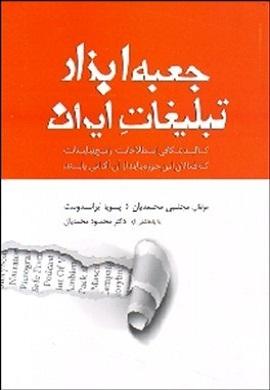 جعبه ابزار تبلیغات ایران
