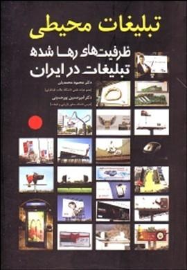 تبلیغات محیطی (ظرفیت های رهاشده تبلیغات در ایران)