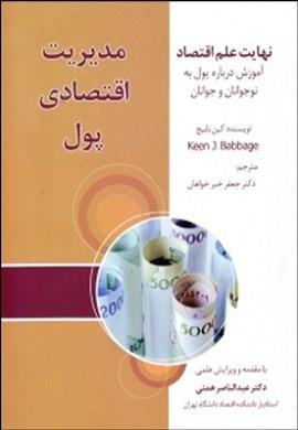 0-مدیریت اقتصادی پول (نهایت علم اقتصاد؛ آموزش درباره پول به نوجوانان و جوانان)