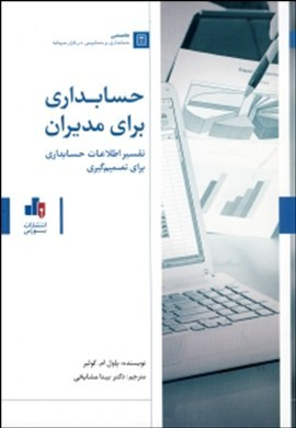 حسابداری برای مدیران : تفسیر اطلاعات حسابداری برای تصمیم گیری