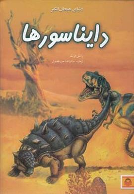 0-دنیای هیجان انگیز دایناسورها