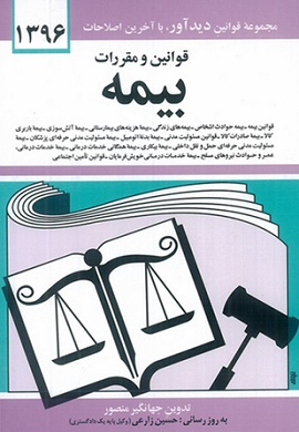 0-قوانین و مقررات بیمه (1392)