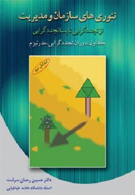 0-تئوری های سازمان و مدیریت از تجددگرایی تا پساتجددگرایی (جلد اول) : دوران تجددگرایی، مدرنیزم