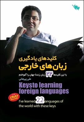 0-کلیدهای یادگیری زبان های خارجی
