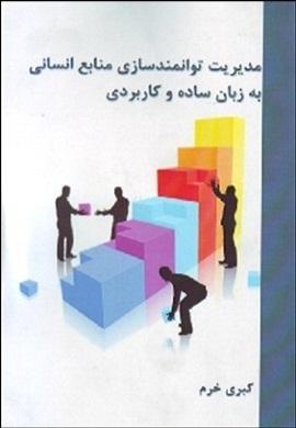 0-مدیریت توانمندسازی منابع انسانی به زبان ساده و کاربردی