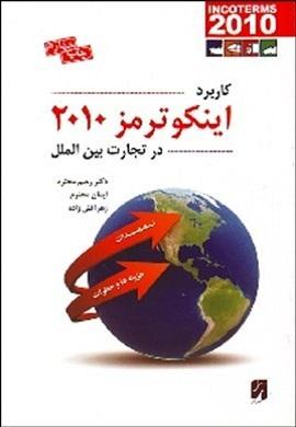 0-کاربرد اینکوترمز 2010 در تجارت بین الملل