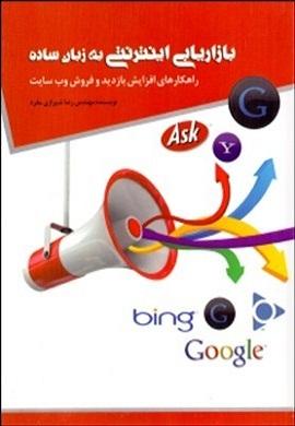 0-بازاریابی اینترنتی به زبان ساده (راهکارهای افزایش بازدید و فروش وب سایت)